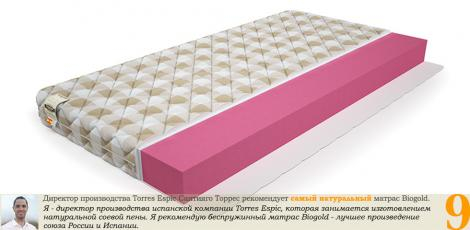 Матрас MR.MATTRESS Biogold